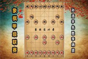 2017年全国象棋甲级联赛:孙浩宇先胜李炳贤