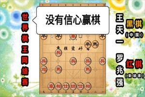 2020年世界象棋网络棋王赛:罗兆强先和王天一