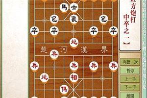 象棋开局系列教程仙人指路对卒底炮红中炮黑右象01-03