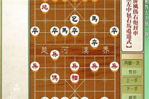 象棋开局系列教程飞相局之右相对左中炮04