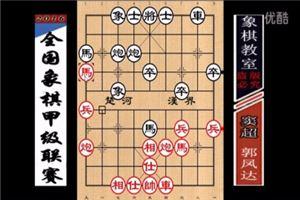 2016年全国象棋甲级联赛:郭凤达先负窦超