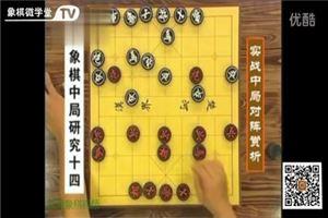 象棋中局研究(14)實戰中局對陣賞析