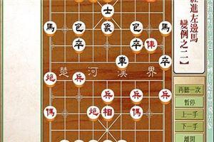 象棋开局系列教程仙人指路对卒底炮红中炮黑左象04