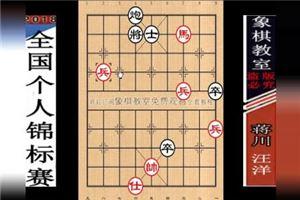 2018年全国象棋个人锦标赛:汪洋先胜蒋川
