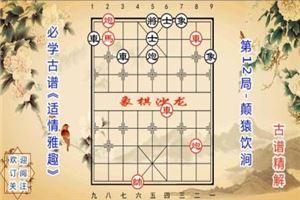 象棋古谱赏析《适情雅趣》第12局:颠猿饮涧