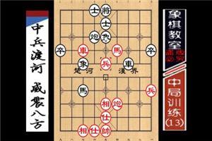 """""""职业棋手""""中局训练:中兵过河、威震八方(13)"""