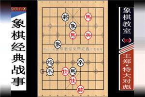 2015年亚洲象棋个人赛:郑惟桐先负王天一