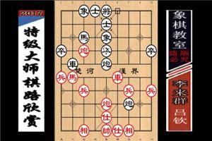 1994年百花杯象棋棋王挑战赛:吕钦先胜李来群