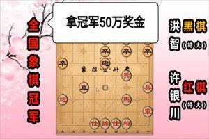 2009年中国象棋年终总决赛:许银川先胜洪智
