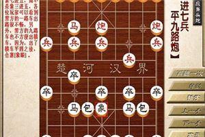 象棋开局系列教程反宫马应当头炮06-10