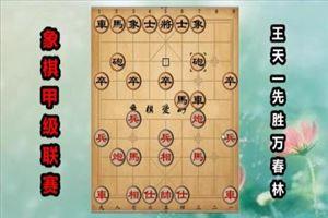 2017年全国象棋甲级联赛:王天一先胜万春林