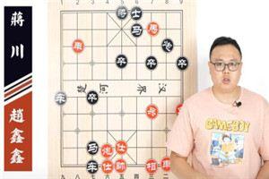2013年全国象棋冠军争霸赛:赵鑫鑫先胜蒋川
