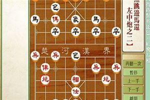 象棋开局系列教程仙人指路对卒底炮红飞右相02