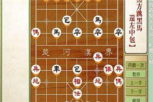 象棋开局系列教程仙人指路对卒底炮红飞左相01