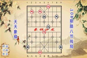 天天象棋残局挑战108期怎么过-通关攻略详解