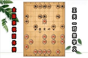 2018年全国象棋团体赛:王天一先胜景学义