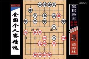 2016年全国象棋个人赛:黄海林先胜王昊