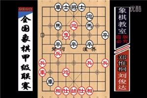 2016年全国象棋甲级联赛:刘俊达先负郑惟桐