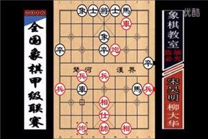 2016年全国象棋甲级联赛:柳大华先胜宋昊明
