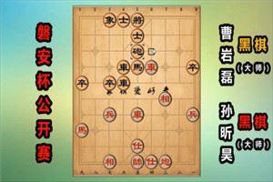 2019年全国象棋公开赛:孙昕昊先负曹岩磊