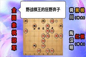 2002年全国象棋个人赛:陶汉明先胜蒋川