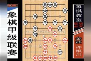 2018年全国象棋甲级联赛:许银川先胜金波
