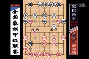 2016年全国象棋甲级联赛:郝继超先胜蒋凤山