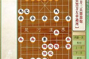 象棋开局系列教程飞相局之右相对左中炮18