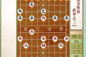 象棋开局系列教程仙人指路对卒底炮红飞右相05