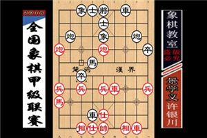 2016年全国象棋甲级联赛:许银川先胜景学义