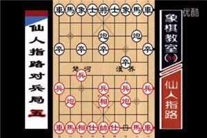 象棋开局系列教程仙人指路对兵局05