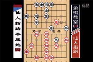 象棋开局系列教程仙人指路对卒底炮04