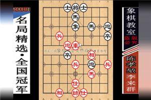 1982年全国象棋个人赛:李来群先胜陈孝堃