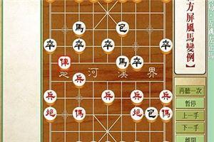象棋开局系列教程仙人指路对兵局互跳左正马08