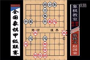 2016年全国象棋甲级联赛:赵国荣先胜聂铁文