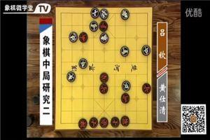 象棋中局研究:黄仕清vs吕钦