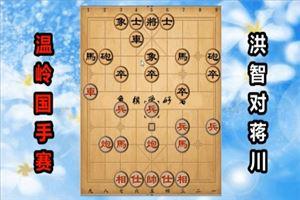 2018年温岭杯全国象棋国手赛:洪智先和蒋川