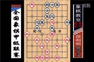 2016年全国象棋甲级联赛:苗利明先负景学义