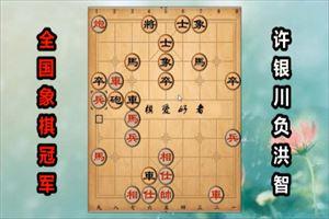 2012年合力杯全国象棋冠军邀请赛:许银川先负洪智