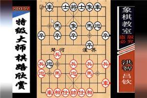 2007年全国象棋甲级联赛:吕钦先胜洪智