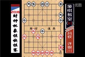 2016年财神杯象棋快棋赛:吕钦先负许银川