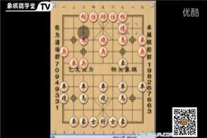 象棋开局系列教程小列手炮补充变化03