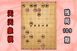天天象棋残局挑战109期怎么过-通关攻略详解