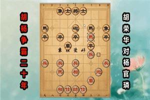 1975年广东上海象棋友谊赛:胡荣华先和杨官璘