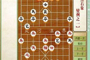 象棋开局系列教程仙人指路对兵局转兵底炮对飞象01