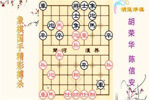 1997年全国象棋团体赛:陈信安先胜胡荣华