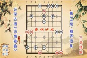 象棋古谱赏析《适情雅趣》第18局:播弄造化