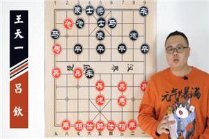 2012年全国象棋国手赛:吕钦先胜王天一