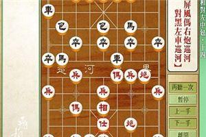 象棋开局系列教程飞相局之右相对左中炮14