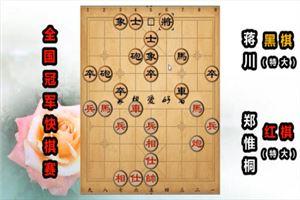 2019年全国象棋冠军电视快棋赛:郑惟桐先胜蒋川